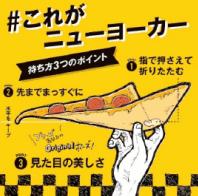 ドミノピザ-ビッグチーズ-ニューヨーカー.PNG