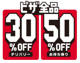H30%50%オフ.PNG